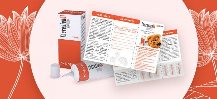 Как да получите безплатна опаковка Терезиенойл с акцията ни за лоялни клиенти през 2020 година